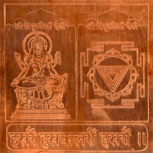 Bhairavi_yantra